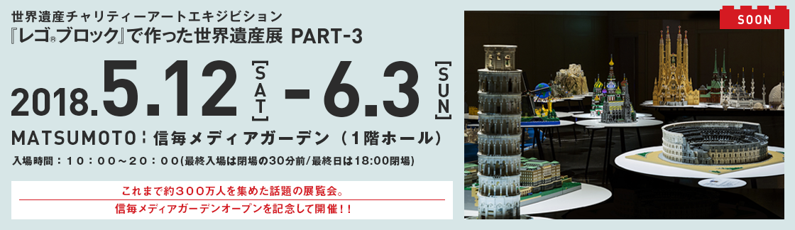 PIECE OF PEACE -WORLD HERITAGE EXHIBIT BUILT WITH LEGO ®-WORLD TOUR | レゴ®で作った世界遺産展 ワールドツアー in シンガポール 開催決定!